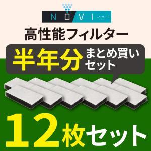 除菌脱臭器NOVI(ノーヴィー)専用 高性能フィルター 2枚×6セット 半年分まとめ買いセット|nihonriko2