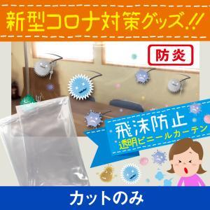飛沫防止 防炎 透明ビニールカーテンシート(カットのみ)幅1.8メートル / 丈3メートル(2.2メートルよりカット長を選べます) / 厚さ0.3ミリ|nihonriko2