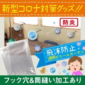 飛沫防止 防炎 透明ビニールカーテンシート(フック穴・筒縫い加工あり)幅1.8メートル / 丈1メートル / 厚さ0.3ミリ|nihonriko2