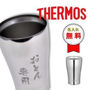 サーモスJCY-320  外側に水滴がつかないのでオフィスでも、毎日の晩酌にも♪  商品サイズ:約φ...