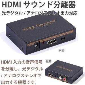 HDMI 音声分離器 光デジタル対応2ch、5.1ch切り替え