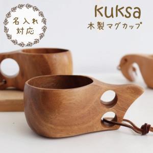 マグカップ kuksa ククサ 送料無料 名入れ 木のマグカップ 木製 北欧 天然木 ギフト/プレゼ...