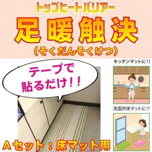 足暖触決 Aセット(2平方メートル)|nihonshanetu