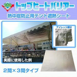 トップヒートバリアー熱中症防止用テント遮熱シート(2間×3間)|nihonshanetu