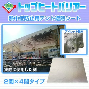 トップヒートバリアー熱中症防止用テント遮熱シート(2間×4間)|nihonshanetu