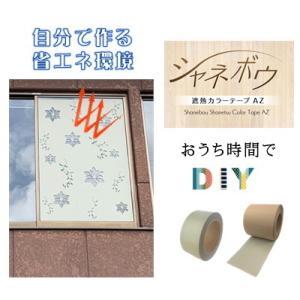 遮熱カラーテープAZ ベージュ120mm 貼るだけで簡単遮熱工事 nihonshanetu