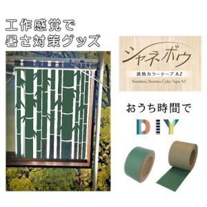 遮熱カラーテープAZ  グリーン120mm 貼るだけで簡単遮熱工事 nihonshanetu