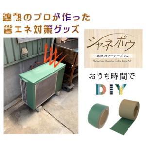 遮熱カラーテープAZ グリーン93mm 室外機 窓 暑さ対策 ベビーカー ダッシュボード nihonshanetu