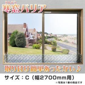 寒窓バリア 窓幅2700mm用 窓際 防寒対策|nihonshanetu