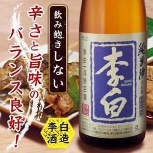 李白 純米酒 1800ml