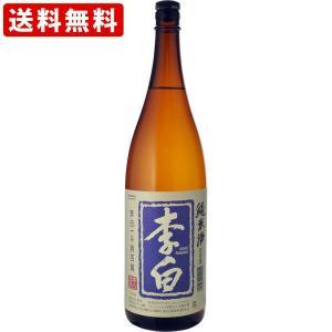 送料無料 李白 純米酒 1800ml (北海道・沖縄+890円)