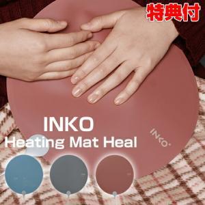 電磁波カット インコ ヒーティングマット ヒール 丸形 INKO Heating Mat heat ホットマット 持ち運び 温かい ペット デスクワーク オフィス 温熱機 足温機 腰 nihontuuhan