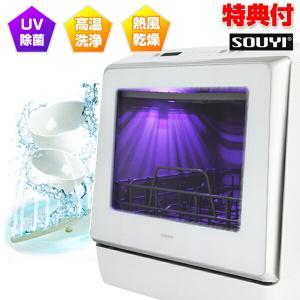 UV食器洗い乾燥機 SY-118UV ソウイ 簡単設置型 食洗機 食器洗い機 UV除菌 食器乾燥機 食洗器 高圧洗浄 熱風 節約 静音 時短 お手入れ簡単 nihontuuhan