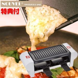 ★500円クーポン配布★ ラクレットチーズ 用 調理器具 ホームパーティー とろけるチーズ ホットプレート ラクレットオーブン |nihontuuhan