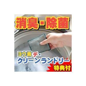 ヨウ素デ・クリーンランドリー ヨウ素(ヨード)の除菌力  洗濯槽と洗濯物を消臭 ヨウ素でクリーンランドリー ヨウドランドリー   レビューでお米付|nihontuuhan