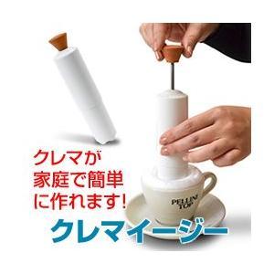 クレマメーカー クレマイージー 泡だて器 ミルク泡立て器 カプチーノ カフェラテに おいしいクレマが30秒で 電池要らず カフェミルク 取っ手を上下に nihontuuhan
