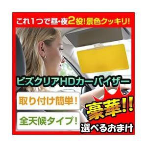 (500円クーポン配布中) ビズクリアHDカーバイザー 車用サンシェード  日よけ サンシェイド|nihontuuhan