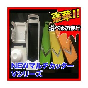 NEWマルチカッター Vシリーズ    ニューマルチカッター 千切りスライサー 薄切りスライサー  みじん切りスライサー マルチカッター