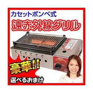 ★500円クーポン配布中★遠赤外線グリル CCI-101    カセットボンベ式グリル 遠赤グリル 焼肉調理器  家焼肉 肉焼き器 肉焼き調理器 焼肉ロースター CCI101|nihontuuhan