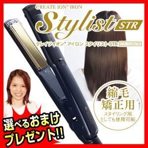 クレイツイオン スタイリストSTR CIS-W28STR CREATE ION IRON Stylist 縮毛矯正用 ストレートヘアーアイロン