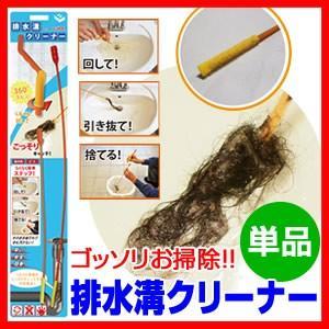 ★100円クーポン配布★ 排水溝 掃除 簡単 排水溝のゴミや髪の毛  パイプのそうじ 排水口 汚れ 掃除用品 髪の毛のつまり|nihontuuhan