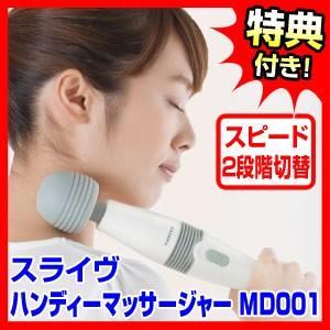 スライヴ ハンディーマッサージャー MD001 THRIVE Handy Massager 振動マッサージャー マッサージ器 MD-001 首マッサージ 肩マッサージ 腰マッサージ|nihontuuhan