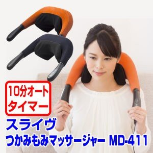 スライヴ つかみもみマッサージャー MD411 ...の商品画像