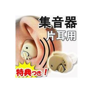 小型・簡易集音器 片耳用 集音器 聞き取りにくい音がはっきり 小型集音機  小型集音器  補聴器まで必要ない方にお勧め 耳穴式集音器|nihontuuhan