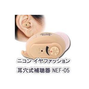 ニコン 耳穴式補聴器 NEF-05 左右兼用タイプ 耳あな型...