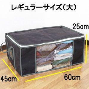 竹炭収納箱 レギュラーサイズ[大] 単品 収納BOX 竹炭効果で消臭・調湿 衣類収納ボックス 衣類収納箱 竹炭収納ボックス 衣類収納ケース 衣類ケース|nihontuuhan