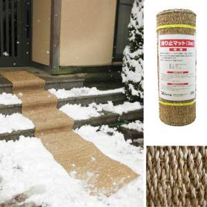 滑り止マット 雪上 スリップ防止 滑り止め 玄関マット 雪道 転倒防止|nihontuuhan