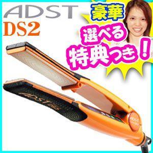 アドスト DS2 プレミアム ストレートアイロン ADST premium 業務用ヘアアイロン アドストDS2アイロン プロ用ストレートヘアアイロン デジタルアイロ|nihontuuhan