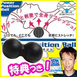 パワーポジションボール Power Position Ball ストレッチ&リラックス ボールを2つ繋げたこの形がポイント 首 肩 背中 腰 ふくらはぎ 足うら|nihontuuhan