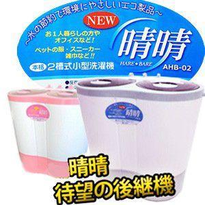 アルミス 2槽式小型洗濯機 NEW晴晴 AHB-02 プチランドリー 小型洗濯機 コンパクト洗濯機 ミニ洗濯機 洗浄器