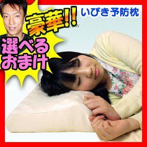 (100円クーポン配布中) いびき予防枕 EJ-GA008 いびき対策枕  イビキ予防枕 いびき予防...