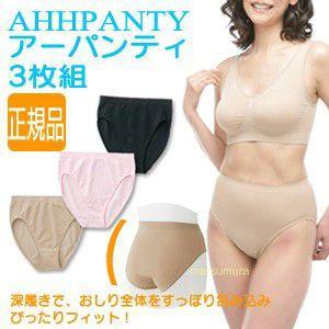 ヤーマン アーパンティ 3色セット YA-MAN ラク〜な付...