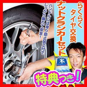 ナットクランカーセット ラクラクタイヤ交換セット テコの原理で女性もらくらくタイヤ交換 パワーレンチ タイヤ交換レンチ ナットクランカーキット レビ|nihontuuhan