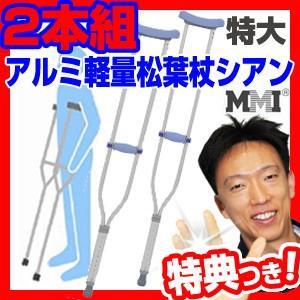 MMI アルミ軽量松葉杖シアン 高さ調整可能 特大 2本組 HC2216TM アルミ製松葉杖 アルミ松葉杖 アルミ松葉つえ 軽量松葉づえ リハビリ 歩行器 非課税|nihontuuhan