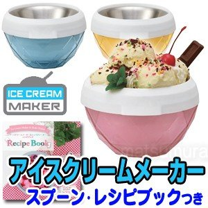 APIX アピックス アイスクリームメーカー ALS-008...