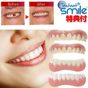 インスタントスマイル 下歯用 上歯用 スマイル 入れ歯 男女兼用 つけ歯 仮歯 女性用 男性用 前歯|nihontuuhan