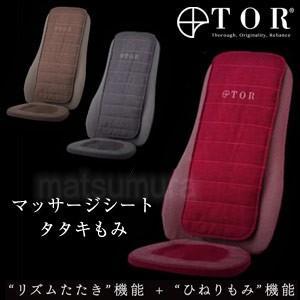 アテックス TOR トール AX-HXT218 マッサージシート タタキもみ リズムたたき&ひねりもみ マッサージャー 電動マッサージ機 座椅子マッサージャー|nihontuuhan