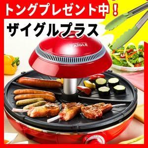 ザイグル 赤外線グリル 無煙ロースター 無煙グリル キッチン...
