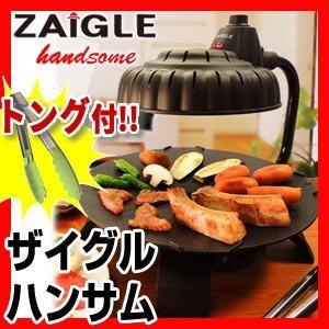 ザイグルハンサム トング付き ZAIGLE handsome...