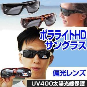 ポラライトHDサングラス 偏光サングラス メンズ レディース 紫外線防止 男女兼用の画像