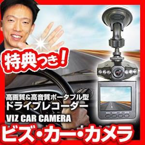 ビズカーカメラ Viz Car Camera ビズ・カー・カメラ ドライブレコーダー ナイトビジョンLED搭載 車載カメラ 事故記録カメラ 夜間撮影 ドライブカメラ|nihontuuhan
