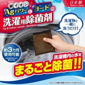 Agパワーとヨードの洗濯用除菌剤 洗濯物と一緒に洗うだけ 銀イオン配合 ヨード配合 日本製 ヨード洗濯用除菌剤|nihontuuhan