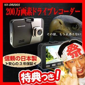 (500円クーポン配布中) NX-DR200S 200万画素 ドライブレコーダー 日本製 2.7型カラー液晶モニター 車載カメラ 事故記録カメラ 動画撮影 Fu|nihontuuhan