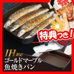 ★500円クーポン配布中★IHゴールドマーブル魚焼きパン ガラス蓋付き 魚焼きフライパン IHもガス 魚焼き機 IHマーブルフライパン セラミックコーティング|nihontuuhan