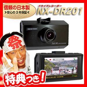 (500円クーポン配布中) 200万画素 Full HD ドライブレコーダー NX-DR201 ドライブカメラ 車載カメラ 事故記録カメラ 日本製 メーカー3年保証 ドラレコ NXDR201|nihontuuhan