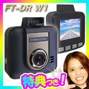 (500円クーポン配布中) 100万画素 HD 小型ドライブレコーダー FT-DR W1 車載カメラ 事故記録カメラ ドライブカメラ 高解像度CMOSセンサー搭載 ドラレコ FTDR W1|nihontuuhan